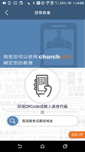 Foto do 教會通 ChurchPlus
