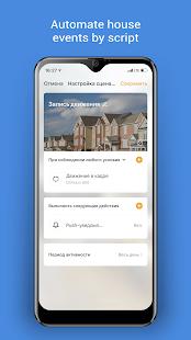 DIGMA SmartLife - Smart Home 3.24.6 Screenshots 2