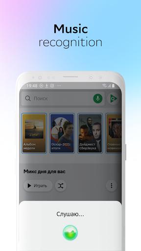 SberZvuk: more than just music android2mod screenshots 3