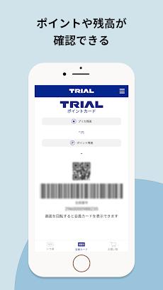 トライアルお買い物アプリ(公式)のおすすめ画像2