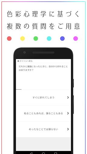 u30a4u30e1u30fcu30b8u30abu30e9u30fcu8a3au65ad - u3042u306au305fu306eu6027u683cu3001u4f55u8272u3067u3059u304buff1fTestiiu306eu8a3au65adu30fbu5fc3u7406u30c6u30b9u30c8u30b7u30eau30fcu30ba 7.0 screenshots 2
