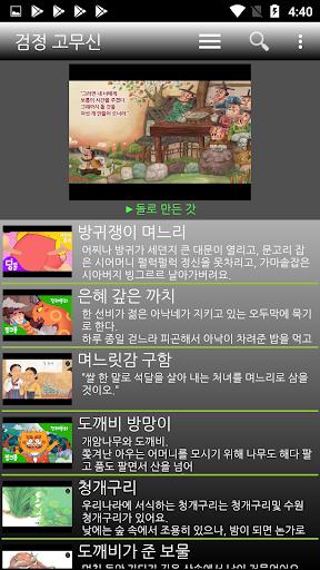 black rubber shoes & korean fairy tale screenshot 1