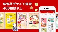 年賀状 2021 はがきデザインキット  年賀状アプリで簡単にデザイン作成【日本郵便 公式アプリ】のおすすめ画像2