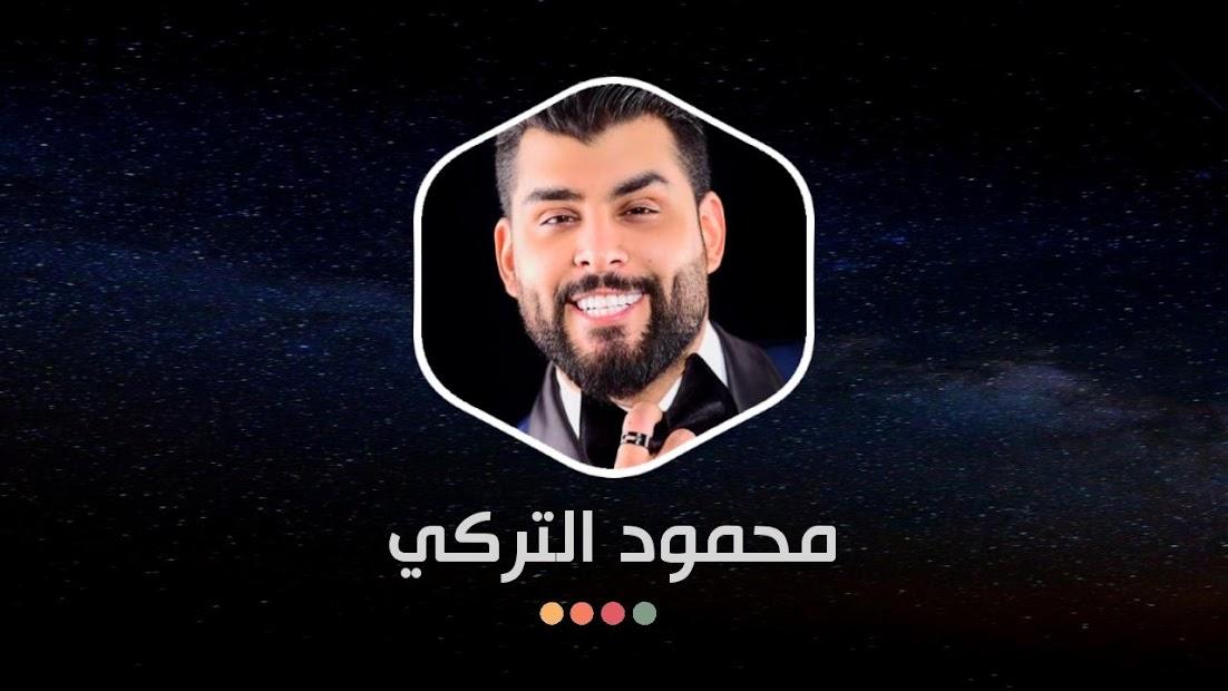 محمود التركي 2021 بدون نت | جديد screenshot 12