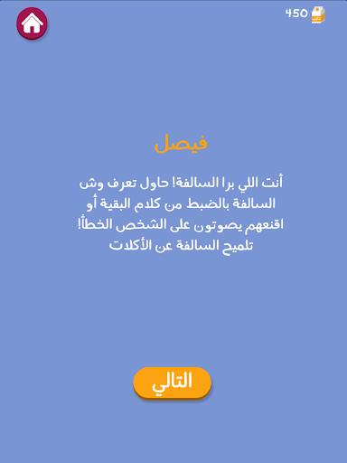 Barrah Alsalfah  screenshots 21