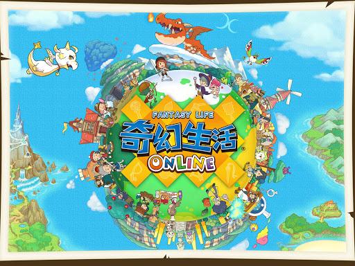 奇幻生活Online 1.4.30 screenshots 1