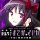 SLOT劇場版魔法少女まどか☆マギカ[新編]叛逆の物語 - Androidアプリ