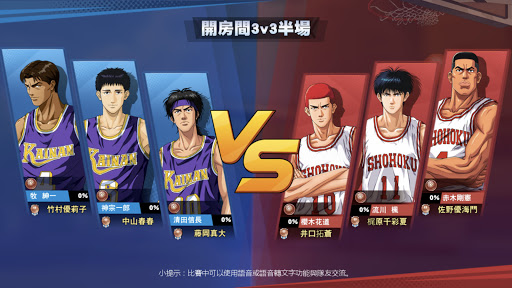 u704cu7c43u9ad8u624b SLAM DUNK 3.0 Screenshots 7