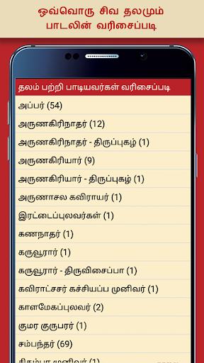 Tamilnadu Hindu Siva Temples For PC Windows (7, 8, 10, 10X) & Mac Computer Image Number- 16