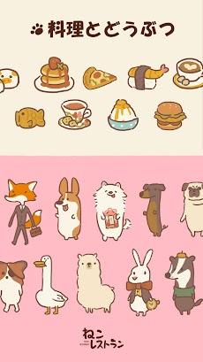 ねこレストランのおすすめ画像2