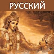 Bhagavad Gita - Russian Audio