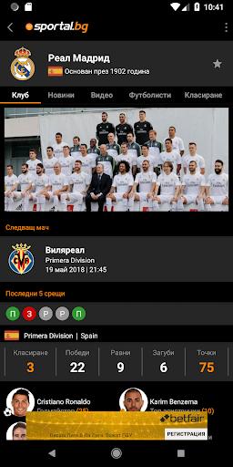 Sportal (Sportal.bg) android2mod screenshots 6