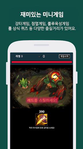 Champions guide for Legends apktram screenshots 5