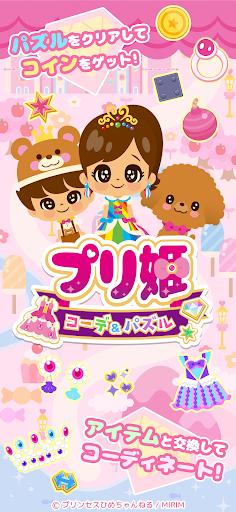 プリ姫-コーデ&パズル- 1.1.3 screenshots 1