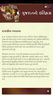 ગુજરાતનો ઇતિહાસ 5
