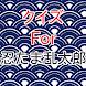 クイズFor忍たま乱太郎 コミカル音声付き - Androidアプリ