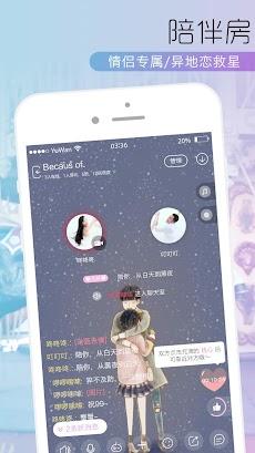 语玩,免费的聊天交朋友应用程序のおすすめ画像4