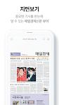 screenshot of 매일경제 Mobile