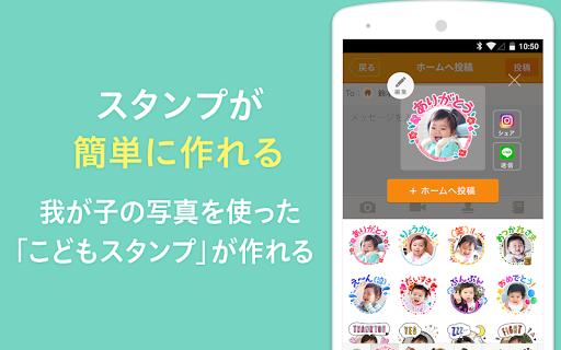 家族アルバム wellnote 子供の写真や動画を整理、共有  screenshots 2