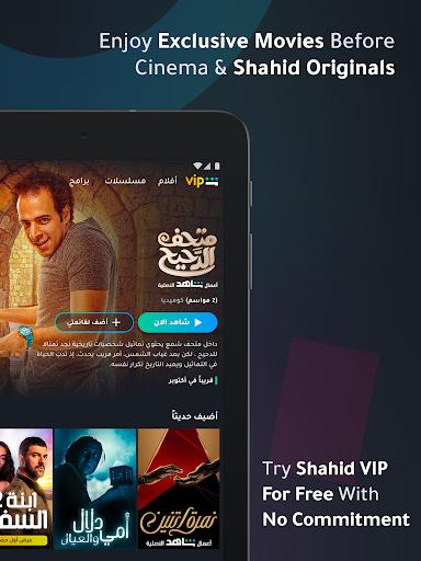 ufeb7ufe8eufeebufeaa - Shahid 6.6.2 Screenshots 8