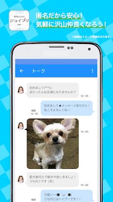 無料登録の友達作りトークアプリ「ジョイプリ」でエンジョイのおすすめ画像4