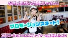 コスプレイヤーズパーティー!!のおすすめ画像3