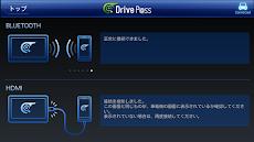 Drive P@ss通信サービスのおすすめ画像2
