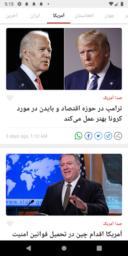 Persian News - Iran News 6.1.13 screenshots 2