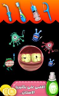 لعبة طبيب اسنان - العاب طبيب 1.1.0 screenshots 1