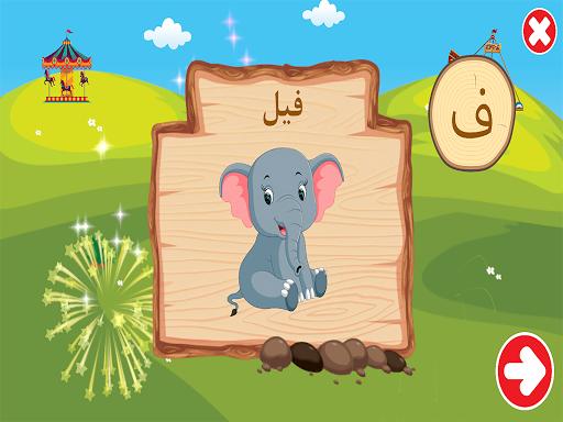 u0627u0644u062du0631u0648u0641 u0627u0644u0623u0628u062cu062fu064au0629 u0627u0644u0639u0631u0628u064au0629 (Arabic Alphabet Game) 1.11.0 screenshots 15