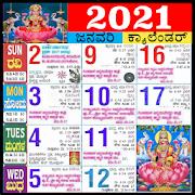 Kannada Calendar 2021 - ಕನ್ನಡ ಕ್ಯಾಲೆಂಡರ್ 2021