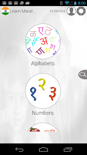 Learn Marathi via Videos For PC Windows (7, 8, 10, 10X) & Mac Computer Image Number- 5