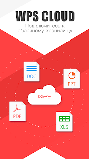 WPS Office  Free Office Suite for WordPDFExcel Screenshot