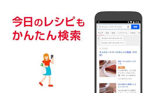 Yahoo! JAPAN android2mod screenshots 4