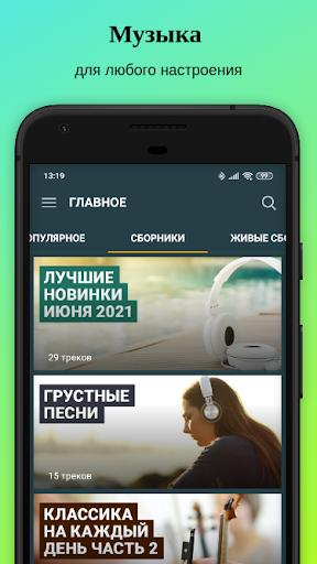 Zaycev.Net: online music. Even when you offline apktram screenshots 1