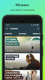 Zaycev.Net: online music. Even when you offline 7.17.2 Screenshots 1