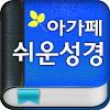 아가페 쉬운성경 대표 아이콘 :: 게볼루션