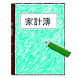 おこづかい帳 - Androidアプリ