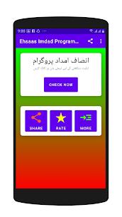 Ehsaas Imdad Program App For Android 1