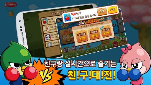 Pmang Gostop with BAND screenshots 13
