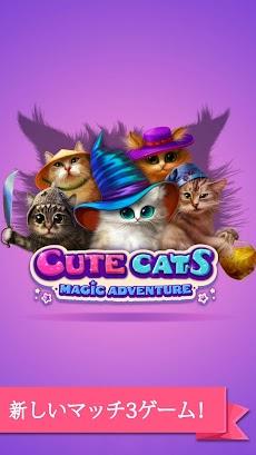 キュートな猫:魔法の冒険のおすすめ画像1