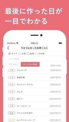 献立記録・献立カレンダー・買い物リスト - meekのおすすめ画像4