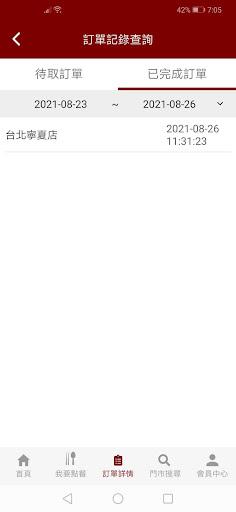 u9b0du9b1au5f35 android2mod screenshots 6