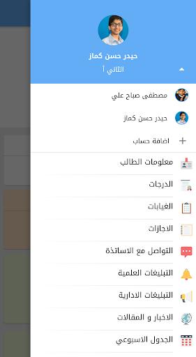 السراج للمدرسة الالكترونية 4.0.8 screenshots 1