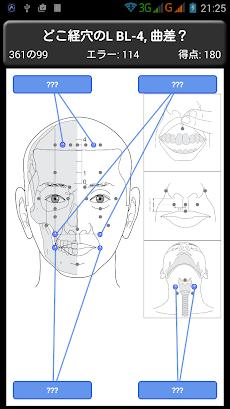 経穴ボディクイズのおすすめ画像4