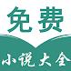 免費小說永久閱讀大全 - ライフスタイルアプリ