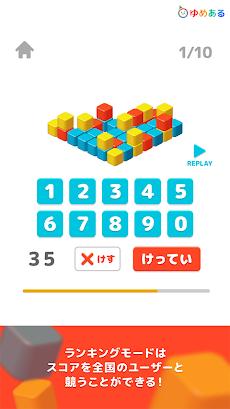 カウントキューブ(知育学習-脳トレーニングゲーム)のおすすめ画像2