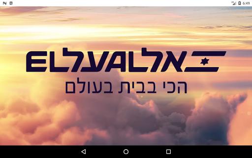 DreamStream By EL AL android2mod screenshots 7