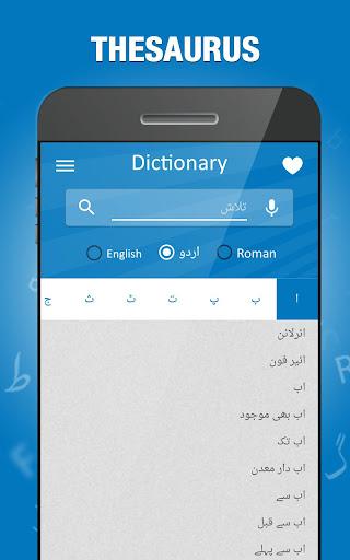 English to Urdu Dictionary 5.0 Screenshots 4