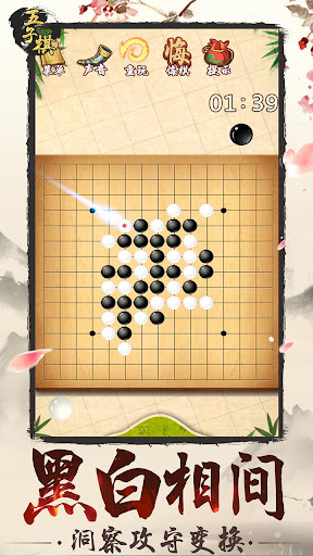 Gomoku Online u2013 Classic Gobang, Five in a row Game 2.10201 screenshots 22